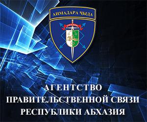 Агентство правительственной связи РА